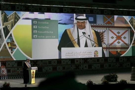 طرح الشركة السعودية للضيافة التراثية للاكتتاب