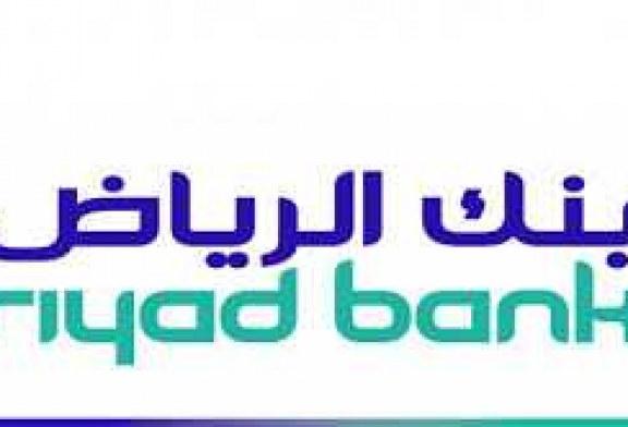 بنك الرياض وماستركارد يكشفان النقاب عن الهوية الجديدة لبطاقة بنك الرياض للصرف الآلي بقبولها العالمي غير المحدود