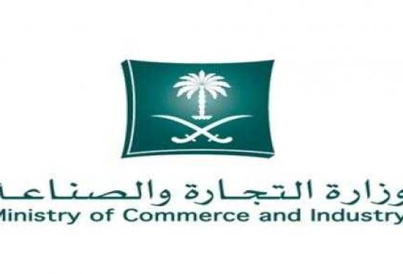 إدارة وإصدار التأشيرات لهيئة المنشآت الصغيرة والمتوسطة يؤول رسمياً لوزارة التجارة