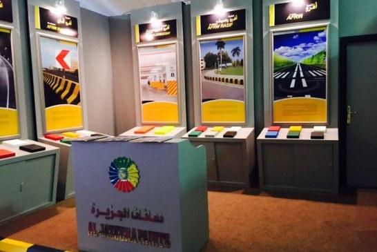 دهانات الجزيرة تنظم بالشراكة مع جامعة الدمام يوم العمارة الداخلية ( الدهانات والألوان 2015م)