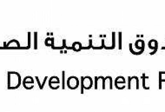 صندوق التنمية الصناعية .. تسهيلات وتمويل لأكثر من 75% من تكلفة المشروع