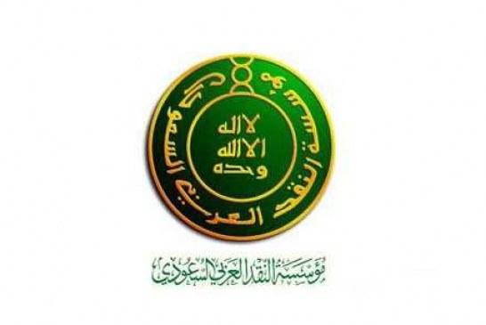 """""""النقد السعودي """" : القروض العقارية للأفراد تبلغ 94.2 مليار بنهاية 2014"""