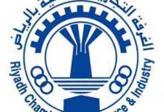 تشجيعاً للعمل الحر.. غرفة الرياض تتبنى عدداً من مبادرات عمل الشباب في قطاع المرافق والممتلكات