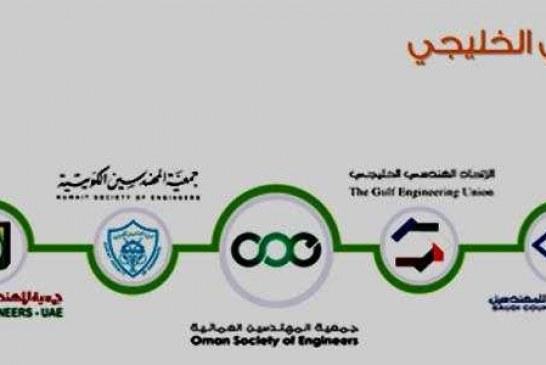 «مترو الرياض» يفوز بجائزة «الاتحاد الهندسى الخليجي » كأفضل تصميم