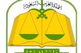 وزارة العدل والصندوق العقاري يعززان شراكتهما بالربط الإلكتروني لتبادل البيانات