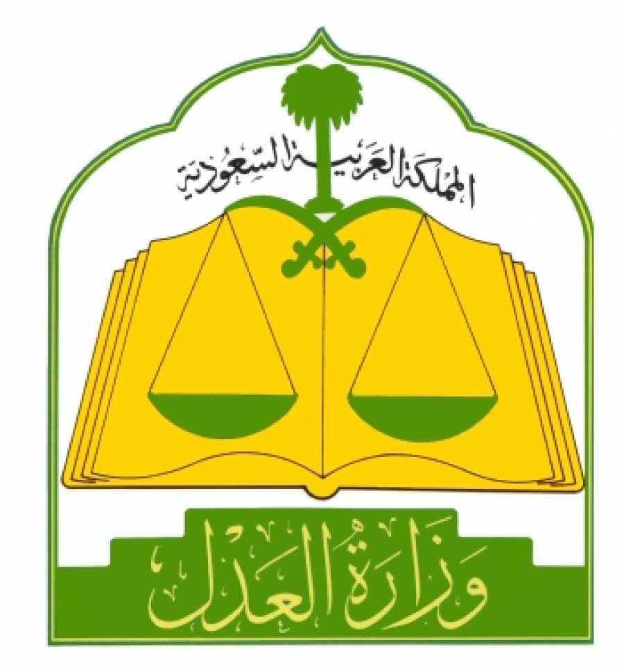 عقارات سكنية - الاستعلام عن طلب - وزارة العدل