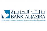 بنك الجزيرة يدرب 145 مختصاً بالتعاون مع معهد قمم الرواد بجدة