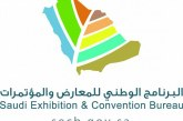 البرنامج الوطني للمعارض والمؤتمرات يحظر نشاط الجهات المنظمة المخالفة 6 أشهر