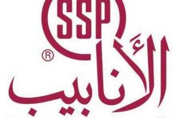 مصنع أنظمة الأنابيب السعودية  (SPS ) لسد حاجة السوق المحلي والخليجي