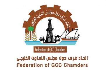 اتحاد الغرف الخليجي ينظم فعاليات التواصل مع أوروبا