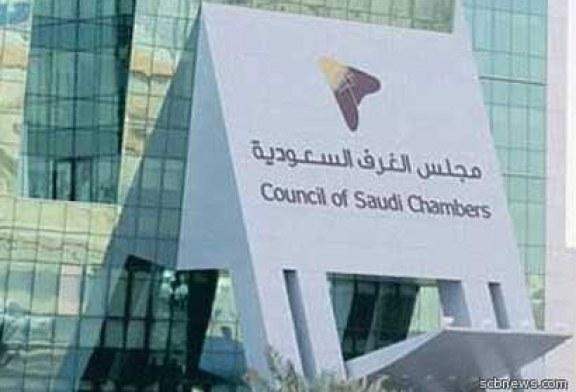 بحضور 30 من رجال الأعمال.. مجلس الغرف يشارك في منتدى الأعمال السعودي الروسي