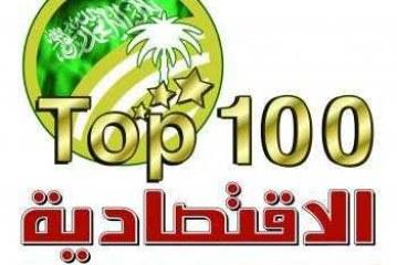 """صحيفة """"أملاك"""" تنشر أسماء أكبر 100 شركة سعودية حسب تصنيف """" تيم ون للاستشارات"""""""