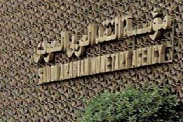 التعليمات لا تشمل العقود الجديدة .. مؤسسة النقد العربي السعودي تصدر ضوابط جديدة لإعادة هيكلة القروض العقارية