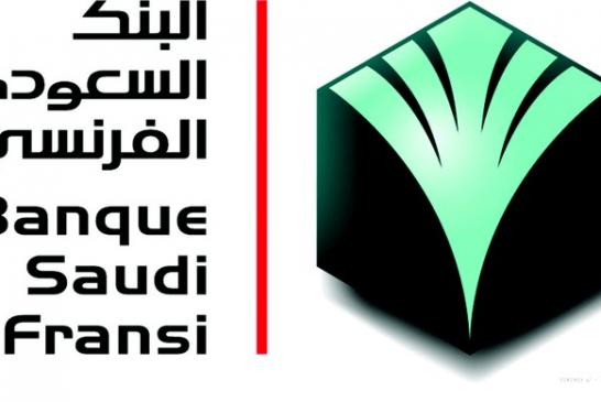 البنك السعودي الفرنسي يوصي بأرباح قيمتها 1.259 بليون ريال عن النصف الأول من 2017