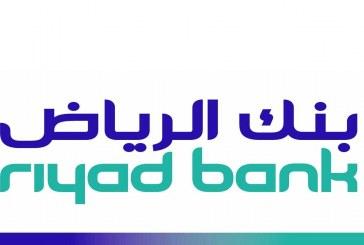 بنك الرياض يوزع 1050 مليون ريال كأرباح نقدية للمساهمين عن النصف الأول من 2017