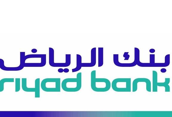 بنك الرياض يطلق أقوى عرض تمويلي رباعي لجميع موظفي القطاعين (العام والخاص)