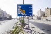 توقيع عقد تصميم مدينة سعد العبدالله بالكويت… أول فبراير