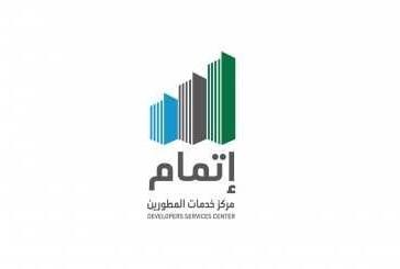 """مركز """"إتمام"""" يستقبل المواطنين لتسجيل أراضيهم في برنامج الرسوم"""