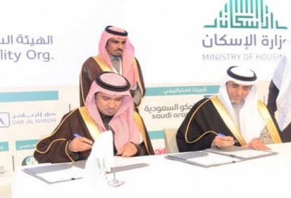 وزارة الإسكان تعزز جهود توطين تقنيات البناء الحديثة بتوقيع المزيد من مذكرات التفاهم