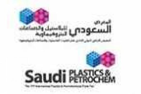 """الرياض تستضيف المعرض السعودي للبلاستيك والبتروكيماوية"""" .. فبراير المقبل"""