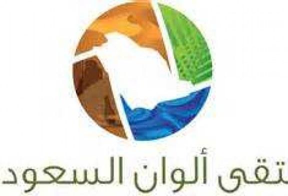 اليوم ..ينطلق ملتقى ألوان السعودية بالرياض بمشاركة محلية وعربية كبيرة