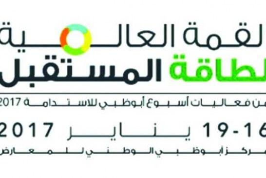 لها أكبر جناح وطني.. المملكة تسجل كُبرى مشاركاتها في الدورة العاشرة لقمة طاقة المستقبل بأبوظبي