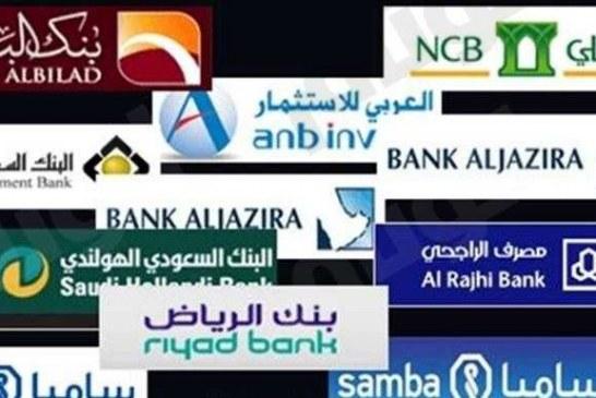 """"""" الأهلي"""" و """"الراجحي"""" الأعلى أرابحاً..  1476.4 مليار ريال قيمة القروض المقدمة من البنوك السعودية خلال 7 أشهر"""
