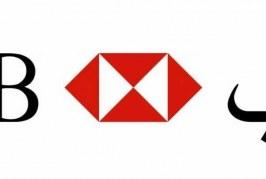 الحلول بواسطة البيانات المتسلسلة (بلوك تشين)..  البنك السعودي البريطاني (ساب) ينضم لتحالف شركة البرمجيات العالمية