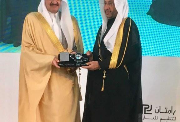 الشركة السعودية لتمويل المساكن (سهل) تفوز بجائزة أفضل برنامج تمويل عقاري لعام 2015-2016
