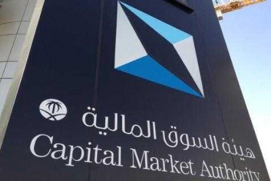 هيئة السوق المالية توافق على طرح وتسجيل وحدات صندوق المشاعر ريت للاستثمار بمكة المكرمة والمدينة المنورة
