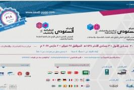 """صحيفة أملاك راعياً متخصصا .. """"المعرض السّعوديّ للبلاستيك والبتروكيماويات"""" ينطلق اليوم الاثنين في جدة"""