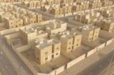 وزارة الإسكان تستعد لتسويق 60 ألف وحدة سكنية في معارضها خلال ثلاثة أشهر