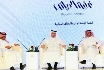 المؤتمر السعودي للاستثمار والأوراق المالية يختتم أعماله ويدعو لتكوين صناديق ادخار للقروض الميسرة