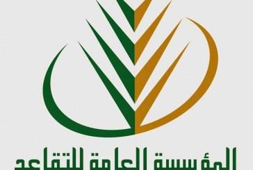 المؤسسة العامة للتقاعد: برنامج «مساكن» يمول حتى عمر 75 سنــة