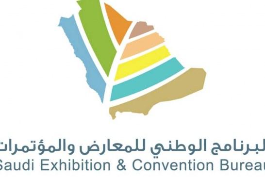 البرنامج الوطني للمعارض والمؤتمرات يقدم خدماته يوميا خلال إجازة عيد الفطر المبارك
