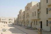 وزارات وهيئات تمثل 16 جهة حكومية تطلق برنامجاً مشتركاً لرفع تملك المساكن إلى 60%