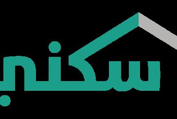 برنامج سكني يسلم 1576 قطعة أرض مجانية لمستفيدي الوزارة في مختلف مناطق المملكة