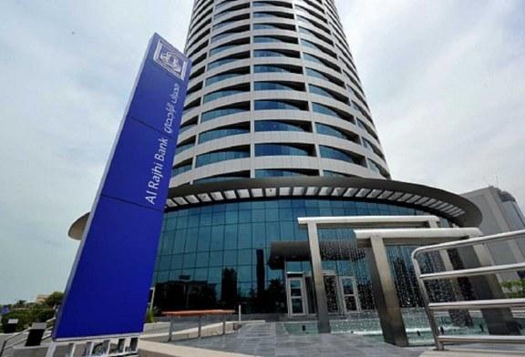 مصرف الراجحي يطلق منظومة مركزية لخدمة المدفوعات والتحويلات ويعزز كفاءته التشغيلية