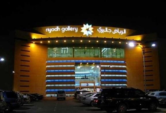 مجلس تصفية تركة الشيخ صالح الراجحي يعلن عن المزاد الرابع لبيع الرياض جاليري قريباً