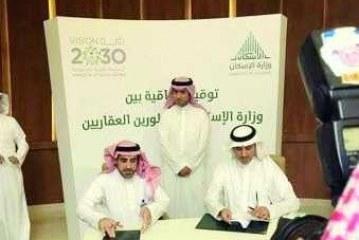 """شركة """"سليمان المهيلب القابضة"""" توقع اتفاقية لبناء 714 وحدة سكنية ضمن برنامج """"سكني"""""""