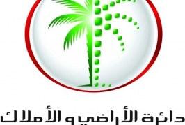"""تطبيق """"وسطاء دبي"""" يخدم السوق العقاري عبر 8196 مكتباً ووسيطاً ويوفر معلومات دقيقة ومحدثة آنياً"""