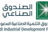 """صندوق التنمية الصناعية يطلق مبادرة جديدة لدعم روّاد الأعمال ضمن برنامج """"آفاق"""""""