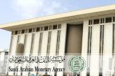 مؤسسة النقد السعودي تعلن 10 رمضان الحالي موعداً لإحلال الريال المعدني محل الريال الورقي