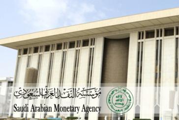"""مؤسسة النقد العربي السعودي """"ساما"""" تصدر التحديث الخامس لقواعد فتح الحسابات البنكية والقواعد العامة لتشغيلها"""