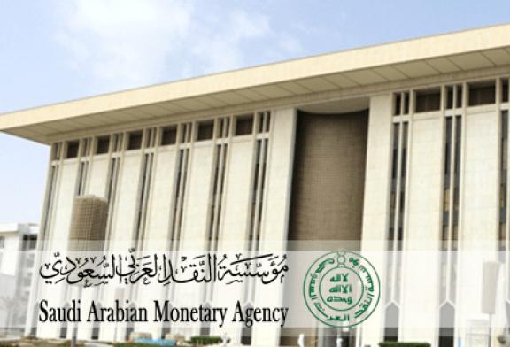 أصول صندوق النقد السعودي الأجنبية 514 مليار دولار في المرتبة الخامسة عالمياً