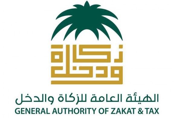الهيئة العامة للزكاة والدخل تعلن عن صدور اللائحة التنفيذية لجباية الزكاة وتحدد مطلع العام القادم 2020 موعداً للتطبيق