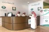 الصندوق العقاري يبحث مع 13 بنكاً تحويل قرض المستفيد المتوفى للورثة