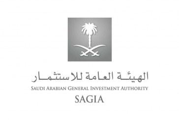 الهيئة العامة للاستثمار تقلص إجراءات إصدار وتجديد وتعديل التراخيص الاستثمارية إلى 4 ساعات