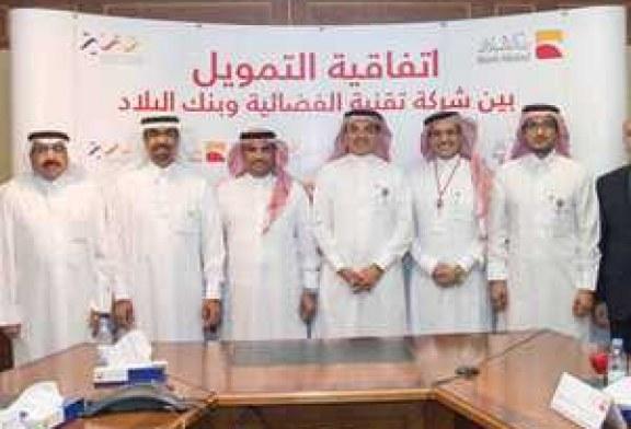 بنك البلاد يوقع اتفاقية تمويل مع شركة تقنية الفضائية لتقديم حلول الاتصالات والإنترنت