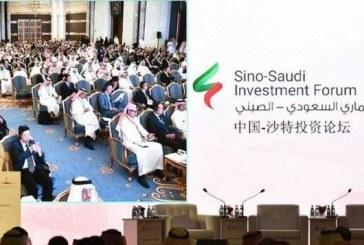 المملكة تعتزم إنشاء صندوق استثماري مع الصين بقيمة 20 مليار دولار وتوقيع 11 اتفاقية تجارية